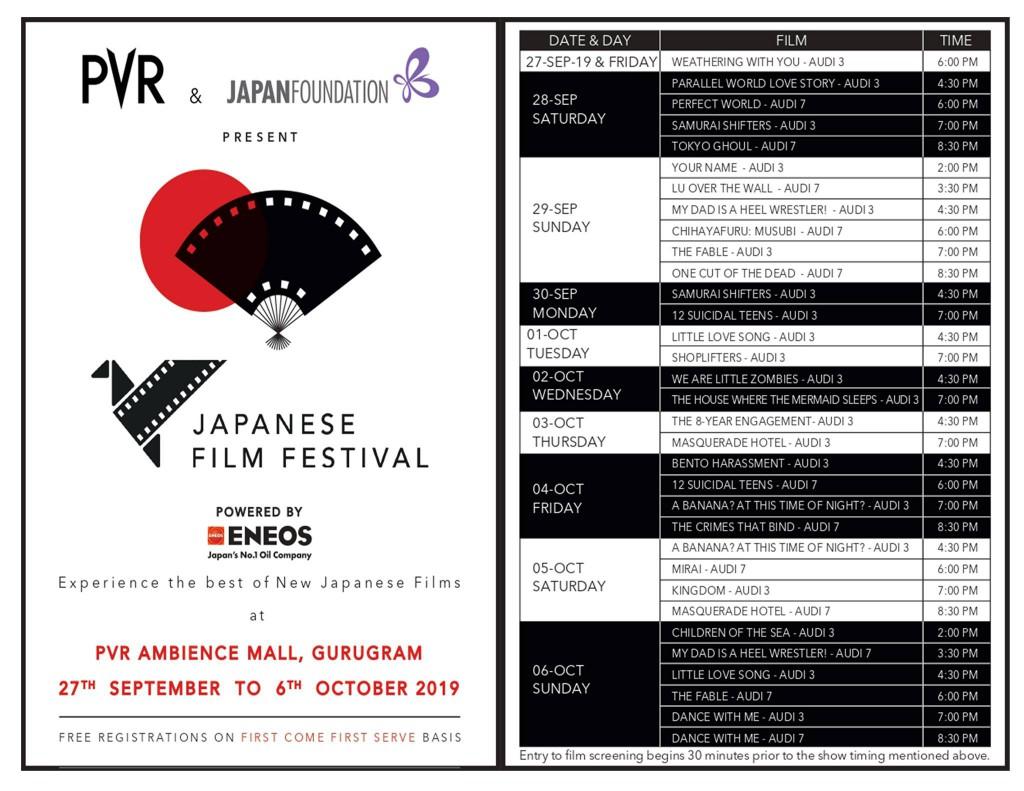 グルガオン 日本映画 Japanese Film Festival