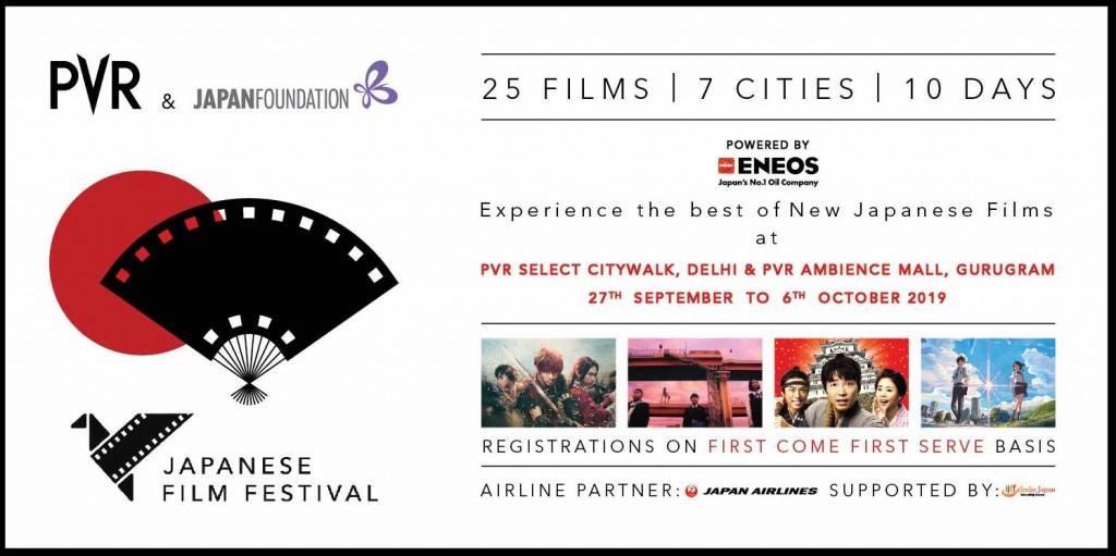 インド 日本映画 Japanese Film Festival