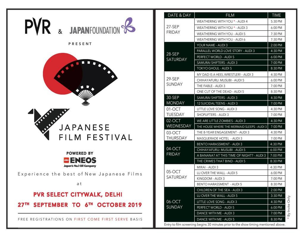 デリー 日本映画 Japanese Film Festival